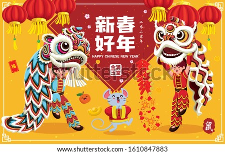 Vintage Chinese new year poster design with firecracker & lion dance. Chinese wording meanings: 2020, rat, mouse, Happy Lunar Year. Wishing you prosperity and wealth, Wealthy & best prosperous.