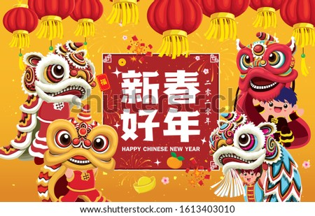 Vintage Chinese new year poster design with firecracker & lion dance. Chinese wording meanings: 2020, Happy Lunar Year. Wealthy & best prosperous.