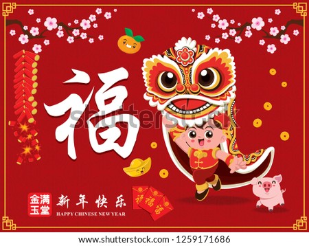 Vintage Chinese new year poster design with kid, pig, firecracker & lion dance. Chinese wording meanings: Wishing you prosperity and wealth, Happy Chinese New Year, Wealthy & best prosperous.