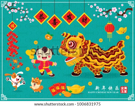 abfb6cbfb Vintage Chinese new year poster design with lion dance, kids and dog,  Chinese wording