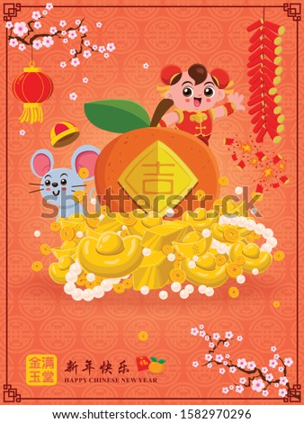 Vintage Chinese new year poster design with mouse, boy, gold ingot, firecracker. Chinese wording meanings: Wishing you prosperity and wealth, Happy Chinese New Year, Wealthy & best prosperous.