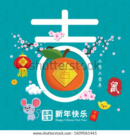 Vintage Chinese new year poster design with mouse, Chinese wording meanings: Mouse, 2020, Auspicious, Wishing you prosperity and wealth, Happy Chinese New Year, Wealthy & best prosperous.