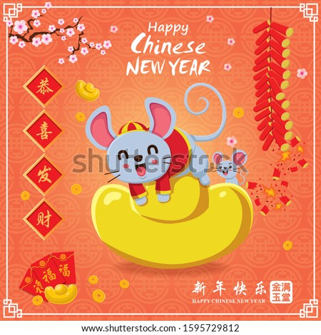 Vintage Chinese new year poster design with mouse, drum, gold ingot, firecracker. Chinese wording meanings: Wishing you prosperity and wealth, Happy Chinese New Year, Wealthy & best prosperous.