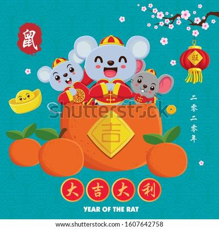 Vintage Chinese new year poster design with mouse, drum, gold ingot, firecracker. Chinese wording meanings: 2020, mouse, Wishing you prosperity and wealth, Wealthy & best prosperous.
