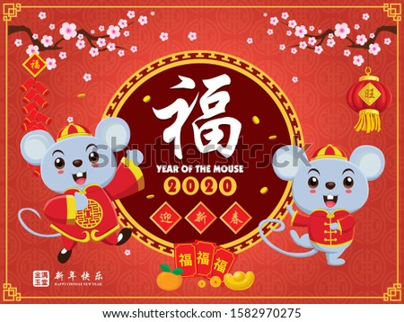 Vintage Chinese new year poster design with mouse, firecracker. Chinese wording meanings: Welcome New Year Spring, Wishing you prosperity and wealth, Happy Chinese New Year, Wealthy & best prosperous.