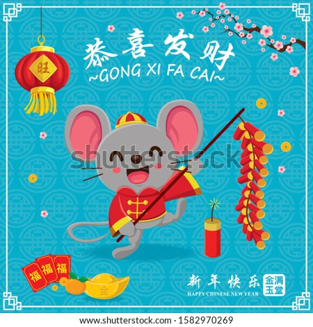 Vintage Chinese new year poster design with mouse, gold ingot, firecracker. Chinese wording meanings: Wishing you prosperity and wealth, Happy Chinese New Year, Wealthy & best prosperous.