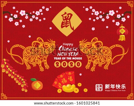 Vintage Chinese new year poster design with mouse, gold ingot, firecracker. Chinese wording meanings: mouse, Wishing you prosperity and wealth, Happy Chinese New Year, Wealthy & best prosperous.