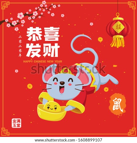 Vintage Chinese new year poster design with mouse, gold ingot, firecracker. Chinese wording meanings: 2020, mouse, Wishing you prosperity and wealth, Happy Chinese New Year, Wealthy & best prosperous.