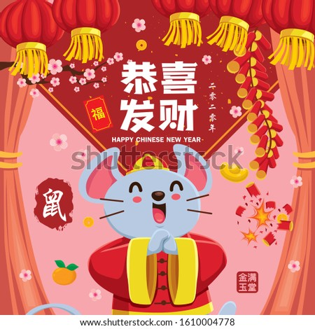 Vintage Chinese new year poster design with mouse, gold ingot, firecracker. Chinese wording meanings: 2020, Wishing you prosperity and wealth, Happy Chinese New Year, Wealthy and best prosperous.