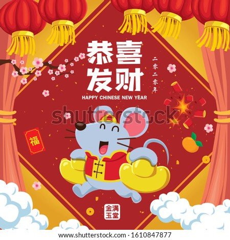 Vintage Chinese new year poster design with mouse, gold ingot, firecracker. Chinese wording meanings: 2020, Wishing you prosperity and wealth, Wealthy & best prosperous.