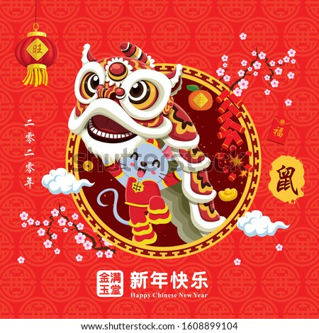 Vintage Chinese new year poster design with mouse, lion dance. Chinese wording meanings: 2020, Mouse, Wishing you prosperity and wealth, Happy Chinese New Year, Wealthy & best prosperous.