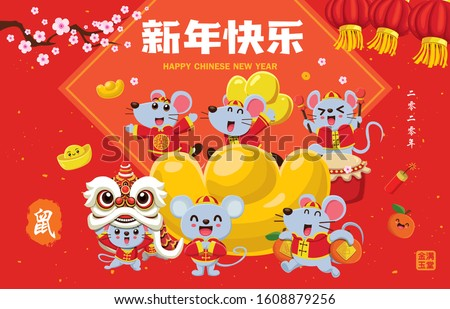 Vintage Chinese new year poster design with mouse, lion dance. Chinese wording meanings: Mouse, Wishing you prosperity and wealth, Happy Chinese New Year, Wealthy & best prosperous.