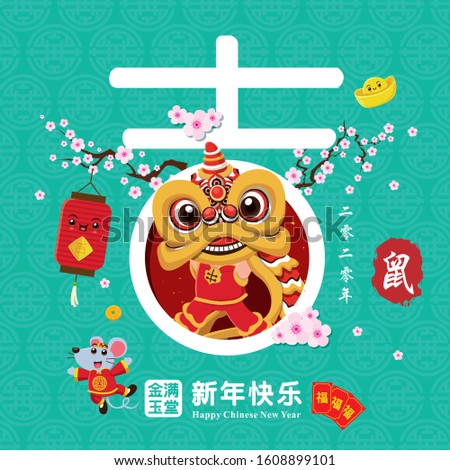 Vintage Chinese new year poster design with mouse, lion dance. Chinese wording meanings: Mouse, 2020, Auspicious, Wishing you prosperity and wealth, Happy Chinese New Year, Wealthy & best prosperous.