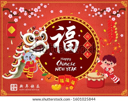Vintage Chinese new year poster design with mouse, lion dance. Chinese wording meanings: Welcome New Year Spring, Wishing you prosperity and wealth, Happy Chinese New Year, Wealthy & best prosperous.