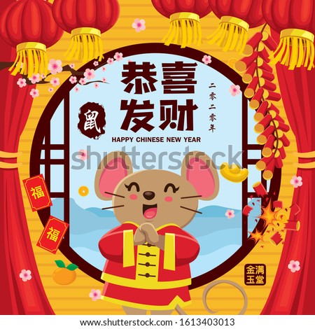 Vintage Chinese new year poster design with mouse, rat, firecracker. Chinese wording meanings: 2020, mouse, rat. Wishing you prosperity and wealth, Happy Chinese New Year, Wealthy & best prosperous.