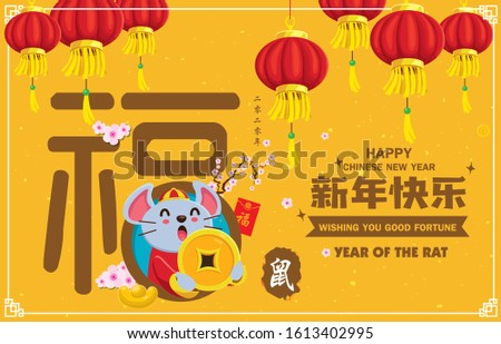 Vintage Chinese new year poster design with mouse, rat, gold ingot. Chinese wording meanings: 2020, mouse, Wishing you prosperity and wealth, Wealthy & best prosperous. Happy chinese new year.