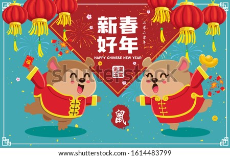 Vintage Chinese new year poster design with mouse, rat, gold ingot, firecracker. Chinese wording meanings: mouse, rat, 2020, Happy Lunar Year, Wealthy & best prosperous, Wishing you prosperity and wea