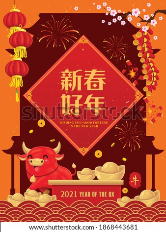 Vintage Chinese new year poster design with ox, cow, god of wealth, firecracker, coin, flower, gold ingot. Chinese wording meanings: ox, cow, Happy Lunar Year, ox, cow.