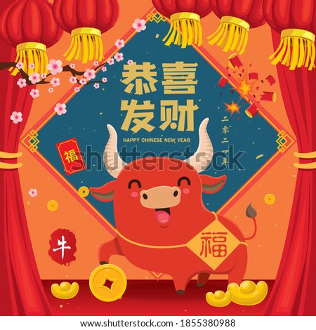 Vintage Chinese new year poster design with ox, cow, gold ingot, firecracker. Chinese wording meanings: ox, cow,  Wishing you prosperity and wealth, prosperity.
