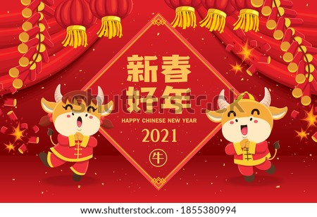 Vintage Chinese new year poster design with ox, cow, gold ingot, firecracker. Chinese wording meanings: ox, cow,  Happy Lunar Year.