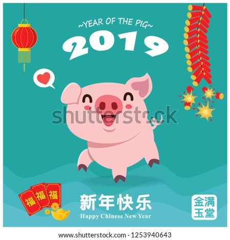 Vintage Chinese new year poster design with pig. Chinese wording meanings: Pig, Wishing you prosperity and wealth, Happy Chinese New Year, Wealthy & best prosperous.