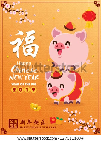 Vintage Chinese new year poster design with pig. Chinese wording meanings: Wishing you prosperity and wealth, Happy Chinese New Year, Wealthy & best prosperous.