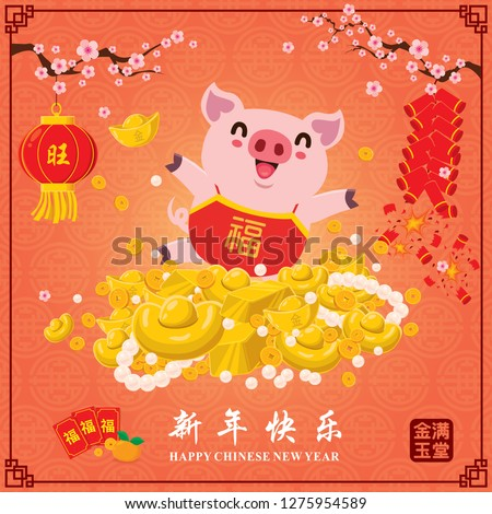 Vintage Chinese new year poster design with pig, coin and gold ingot, coin. Chinese wording meanings: Wishing you prosperity and wealth, Happy Chinese New Year, Wealthy & best prosperous.