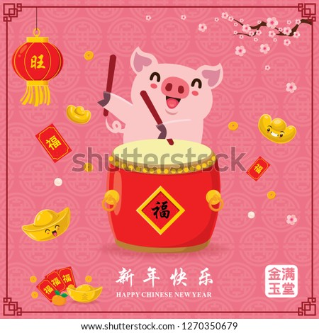 Vintage Chinese new year poster design with pig, drum, gold ingot. Chinese wording meanings: Wishing you prosperity and wealth, Happy Chinese New Year, Wealthy & best prosperous.