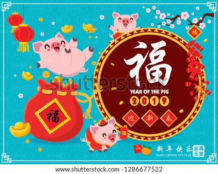 Vintage Chinese new year poster design with pig, firecracker, bag. Chinese wording meanings: Wishing you prosperity and wealth, Happy Chinese New Year, Wealthy & best prosperous.