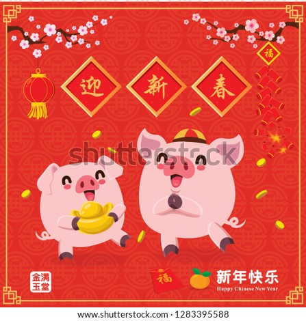 Vintage Chinese new year poster design with pig, firecracker. Chinese wording meanings: spring couplet, Wishing you prosperity and wealth, Happy Chinese New Year, Wealthy & best prosperous.