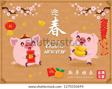 Vintage Chinese new year poster design with pig, firecracker. Chinese wording meanings: Welcome New Year Spring, Wishing you prosperity and wealth, Happy Chinese New Year, Wealthy & best prosperous.
