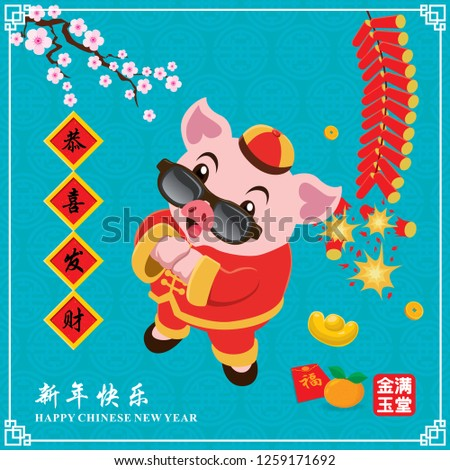 Vintage Chinese new year poster design with pig & firecracker . Chinese wording meanings: Wishing you prosperity and wealth, Happy Chinese New Year, Wealthy & best prosperous.