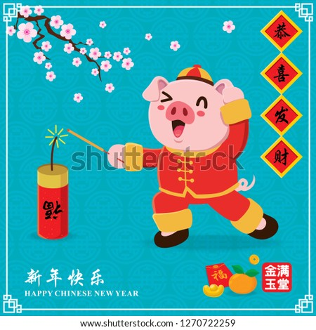 Vintage Chinese new year poster design with pig, firecracker. Chinese wording meanings: Wishing you prosperity and wealth, Happy Chinese New Year, Wealthy & best prosperous.