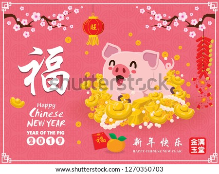 Vintage Chinese new year poster design with pig, firecracker, gold, . Chinese wording meanings: Wishing you prosperity and wealth, Happy Chinese New Year, Wealthy & best prosperous.