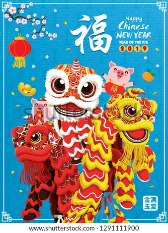 Vintage Chinese new year poster design with pig, firecracker & lion dance. Chinese wording meanings: Wishing you prosperity and wealth, Happy Chinese New Year, Wealthy & best prosperous.