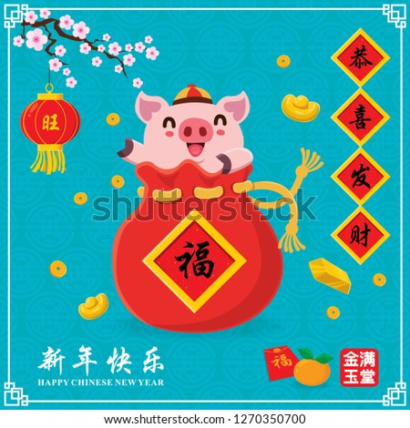 Vintage Chinese new year poster design with pig, gold ingot. Chinese wording meanings: Wishing you prosperity and wealth, Happy Chinese New Year, Wealthy & best prosperous.
