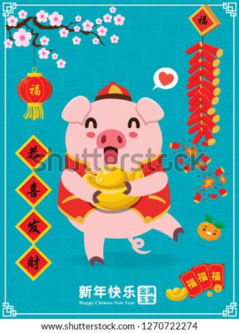 Vintage Chinese new year poster design with pig, gold ingot, firecracker. Chinese wording meanings: Wishing you prosperity and wealth, Happy Chinese New Year, Wealthy & best prosperous.