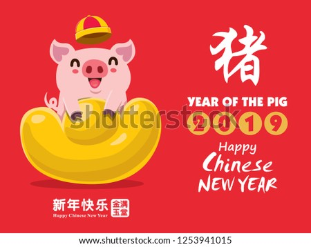 Vintage Chinese new year poster design with pig with gold ingot. Chinese wording meanings: Pig, Wishing you prosperity and wealth, Happy Chinese New Year, Wealthy & best prosperous.
