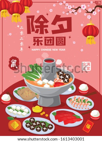 Vintage Chinese new year reunion dinner poster design. Chinese wording meanings: 2020, Reunion during new year's eve, Wishing you prosperity and wealth, Wealthy & best prosperous