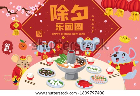 Vintage Chinese new year reunion dinner poster design with mouse, Chinese wording meanings: Mouse, Reunion during new year's eve, Wishing you prosperity and wealth, Wealthy & best prosperous