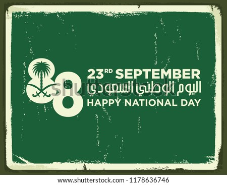 Vintage Poster. Arabic Text Translation: National Day; Kingdom of Saudi Arabia. Retro Illustration. 88. Vector Eps 10.