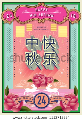 vintage/retro mid autumn festival/ mooncake festival greetings/poster template vector/illustration with chinese words that mean 'happy mid autumn'