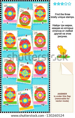 Visual logic puzzle (suitable both for kids and adults): Find the three totally unique postage stamps with colorful painted easter eggs. Answer included. For high res JPEG or TIFF see image 130260533