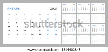 Wall quarterly calendar for 2021 year in clean minimal style. Week Starts on Monday. Russian Language. Set of 12 Months. Ready for print. Translation January 2021. Stok fotoğraf ©
