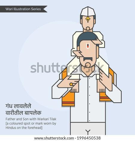 Wari Illustration Series - Devotee Father Walking in vari giving son piggyback ride on his shoulders wearing Indian urban cloths; on forehead Papa have Warkari Tilak, boy have Lord Vitthal's Gandh. Stockfoto ©