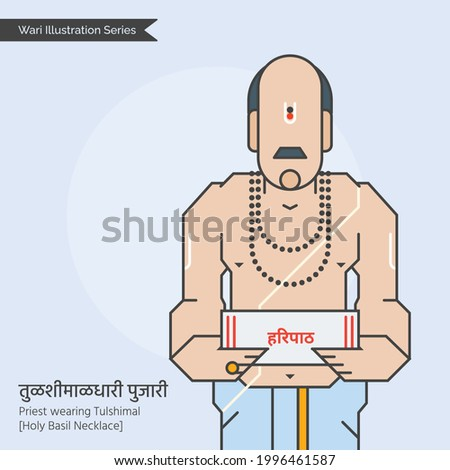 Wari Illustration Series - Indian Warkari Priest Devotee wearing Tulshimal [Holy Basil Necklace] have Haripath [ecstatic musical poems or Abhanga praise value of chanting of God's name] book in hand. Stockfoto ©