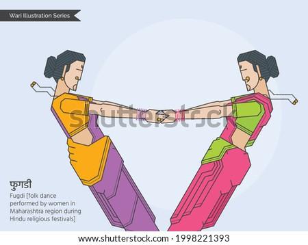 Wari Illustration Series - Phugadi [Traslation: Marathi Folk Dance] Portrait of Hindu Warkari Country women in vari performing Zimma, Phugadi performed by ladies in Maharashtra during Hindu Festivals. Zdjęcia stock ©