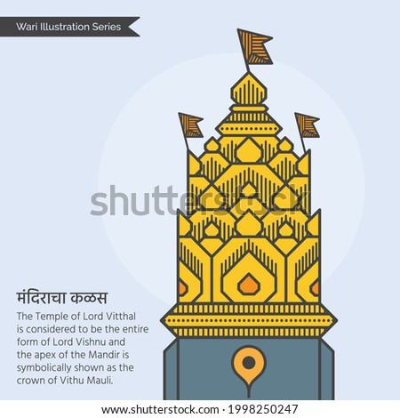 Wari Illustration Series [Translation: Temple Peak] Shrine of Lord Vitthal is considered to be the entire form of almighty and the apex of the Mandir is symbolically shown as the crown of Vithu Mauli. Zdjęcia stock ©