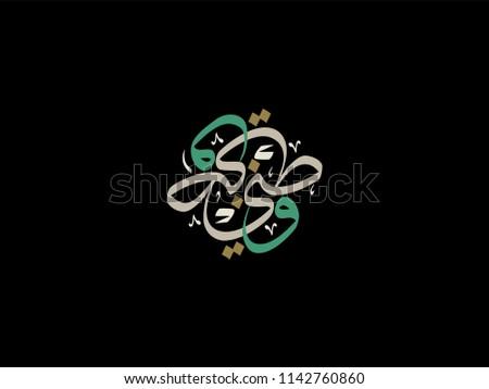 Watani Logo. National Day logo.