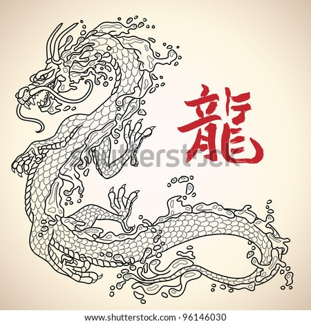 water dragon vector